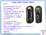 3 Beam Active Infrared Detector, 50 M. (2)