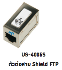 Shield CAT 5E In-Line Coupler