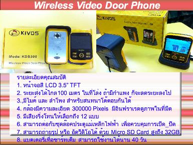 Wireless Video Door Phone